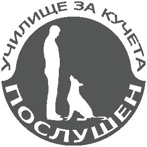 Училище за кучета - Послушен